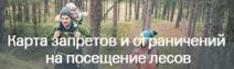 Карта запретов и ограничений на посещение лесов в районах Республики  Беларусь