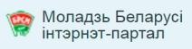 Моладзь Беларусі інтэрнэт-партал