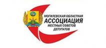 Могилевская областная ассоциация местных Советов депутатов