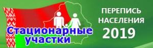 Стационарные участки по переписи населения